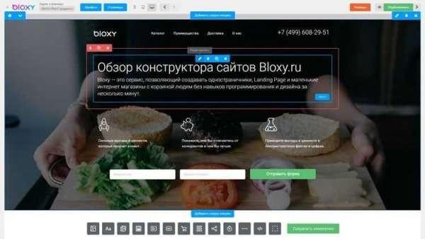 Bloxy конструктор сайтов