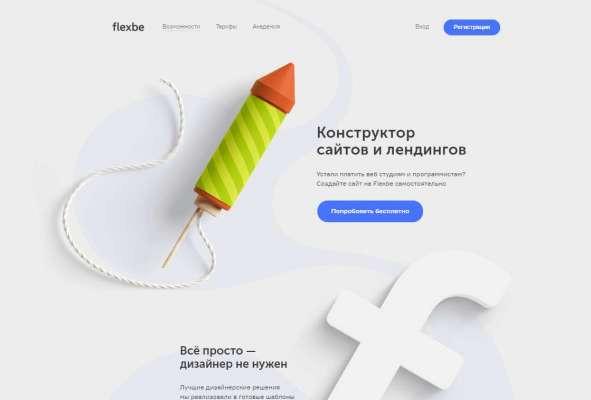 FLEXBE - конструктор сайтов, отзывы
