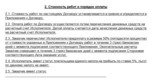 пример договора на создание сайта