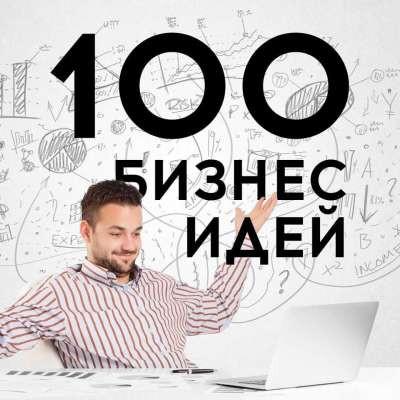 100 бизнес-идей 2020 год