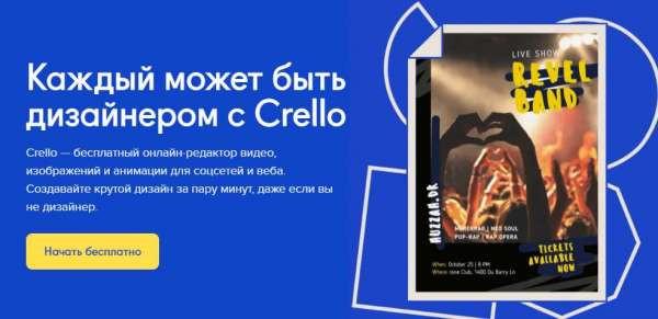 Crello бесплатный онлайн-редактор логотипов