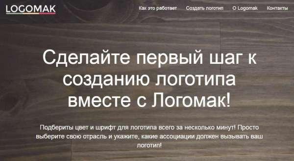 Logomak