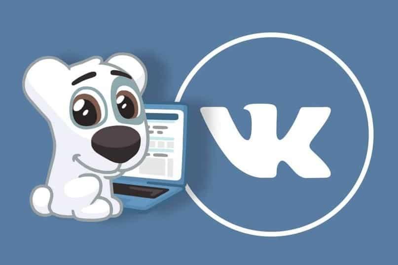 Накрутка Вконтакте 2020 - бесплатно