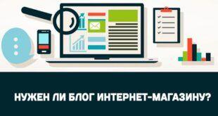 Нужен ли блог интернет-магазину?
