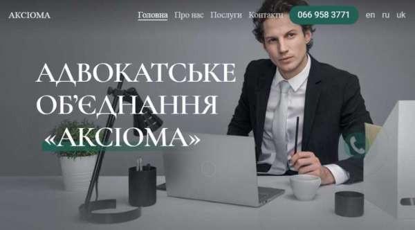 Примеры сайтов-визиток адвоката человека