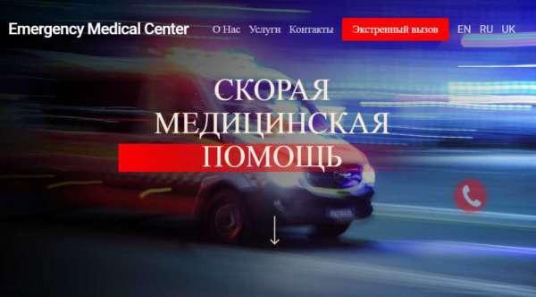 Примеры сайтов-визиток для скорой помощи