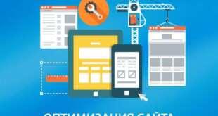 9 шагов внутренней SEO-оптимизации сайта