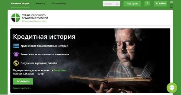 Сайт: Украинское бюро кредитных историй