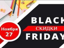 «Чёрная пятница – 2020». ТОП-9 правил удачного шопинга