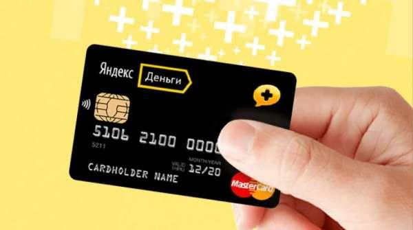 Оформляем займ на Яндекс Деньги