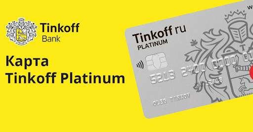 Кредитная карта Платинум от банка Тинькофф