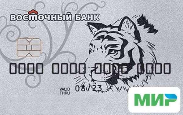 """Кредитная карта Восточный банк """"Восточный Экспресс"""""""