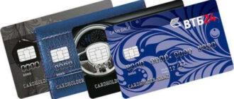 Платежные карты от банка ВТБ
