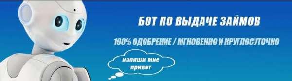 займ бот ВКонтакте