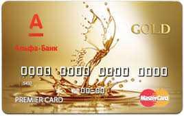 Альфа банк - «Золотая» кредитная карта «Максимум»