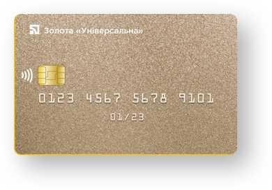 Карта «Универсальная Gold» от приватбанка