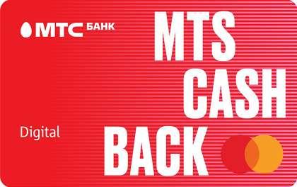 «МТС Кэшбэк» по кредитной карте от МТС банка