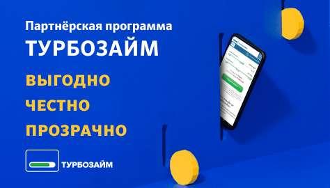 Турбозайм - партнерская программа