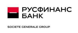 Потребительский кредит в Русфинанс Банке