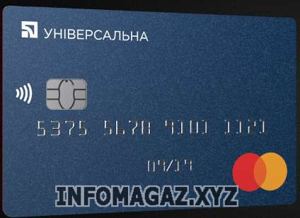 Приватбанк – «Универсальная карта»
