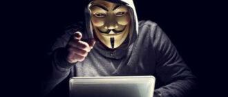 как защититься от Хакеров
