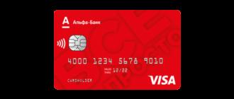 Кредитная карта от Альфа Банка с бесплатным оформлением