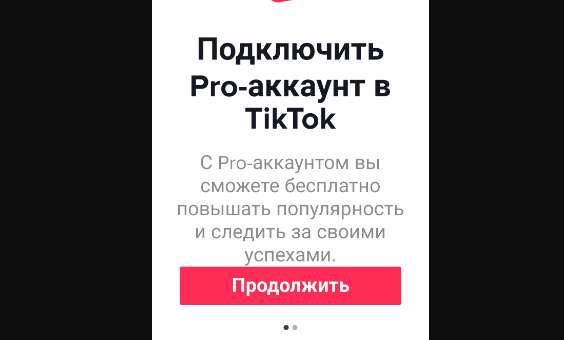 Pro-аккаунт TikTok