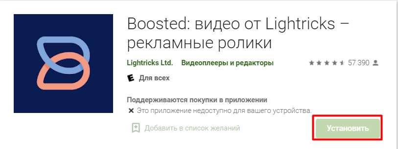 Boosted: видео от Lightricks – рекламные ролики