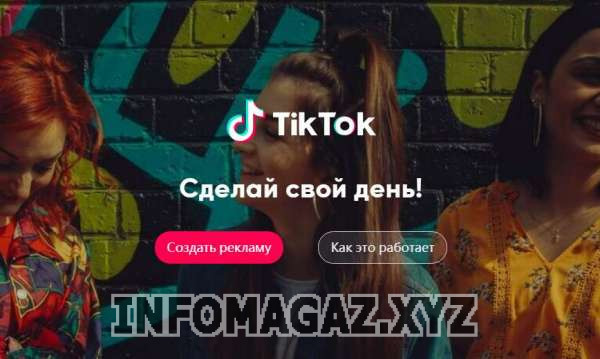 реклама в TikTok