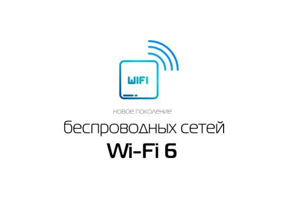 Новое поколение беспроводных сетей Wi-Fi 6